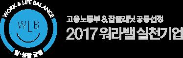 고용노동부&잡플래닛 공동선정 2017 워라밸 실천기업