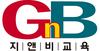 지앤비교육(주)