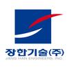 장한기술(주)