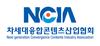 (사)차세대융합콘텐츠산업협회