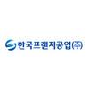 한국프랜지공업(주)