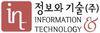 정보와기술(주)
