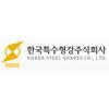 한국특수형강(주)