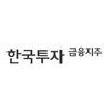 한국투자금융지주(주)