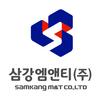 삼강엠앤티(주)