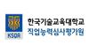 한국기술교육대학교 직업능력심사평가원