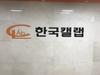 한국캘랩(주)