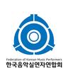 (사)한국음악실연자연합회