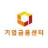 (주)기업금융센타