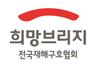 전국재해구호협회(사) 희망브리지