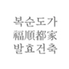 발효사회(주)