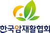 한국암재활협회