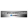 한국신광마이크로애랙트로닉스(주)