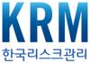 한국리스크관리(주)