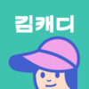 (주)김캐디
