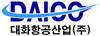 대화항공산업(주)