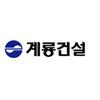 계룡건설산업(주)