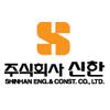 신한(주)