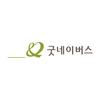 굿네이버스인터내셔날(사)