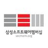 삼성 소프트웨어멤버십