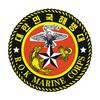 대한민국 해병대