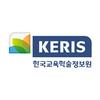 한국교육학술정보원