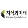 (주)지식과미래