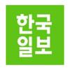 (주)한국일보사