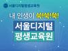 서울디지털대학교 서울디지털평생교육원