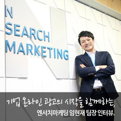 엔서치마케팅(주) 기업 속 사진