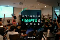 에이스프로젝트(주) 기업 소식