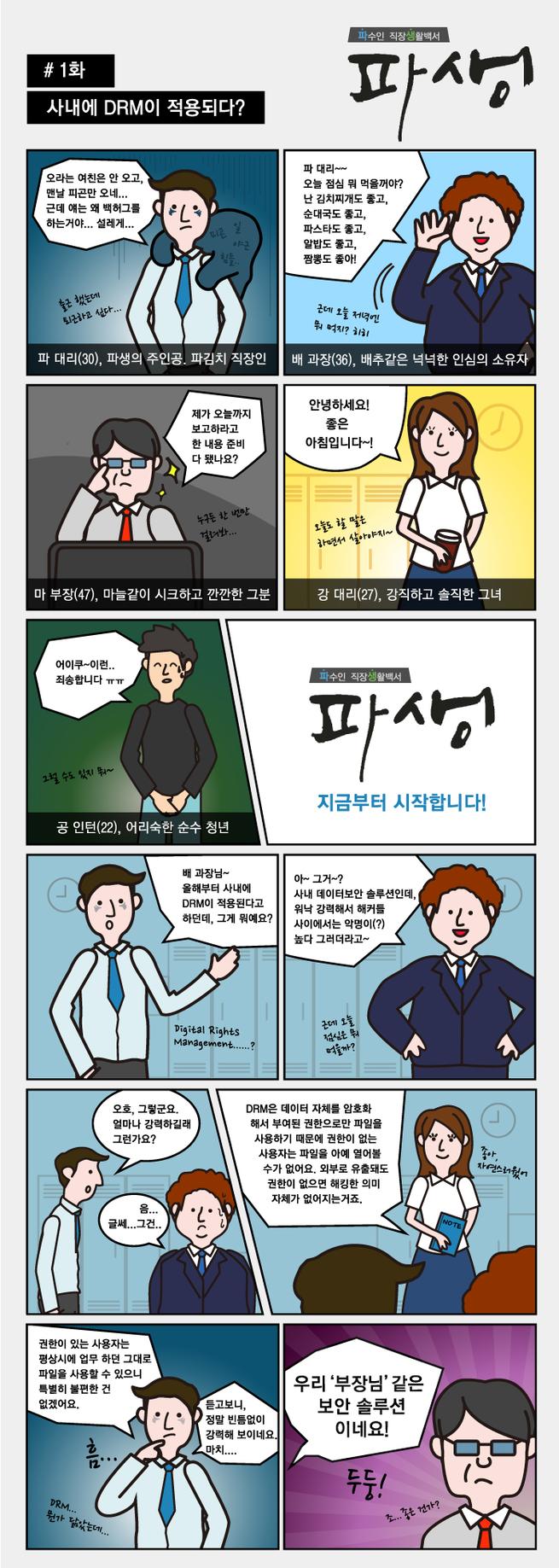 (주)파수닷컴 기업 속 사진