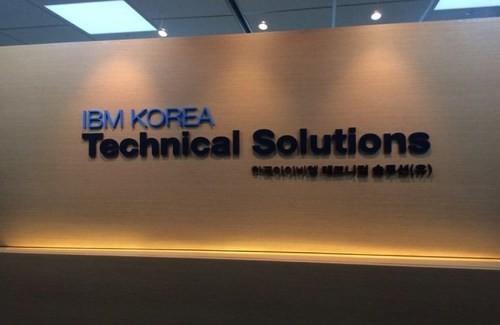 한국아이비엠테크니컬솔루션(유) 기업 속 사진