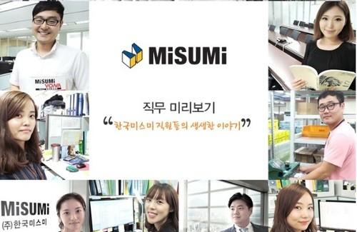 한국미스미(주) 기업 속 사진