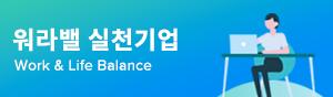 고용노동부 & 잡플래닛 공동선정 - 워라밸 실천기업