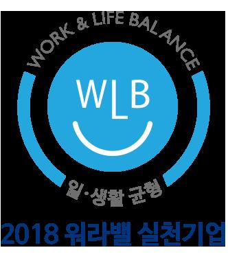 Work & Life Balance 일 생활 균형 2018 워라밸 실천기업