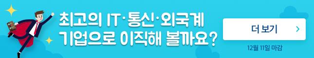 잡플래닛 커리어 매칭 이벤트, 잡플에서 이직하고 ipad 받자! 12월 9일 마감