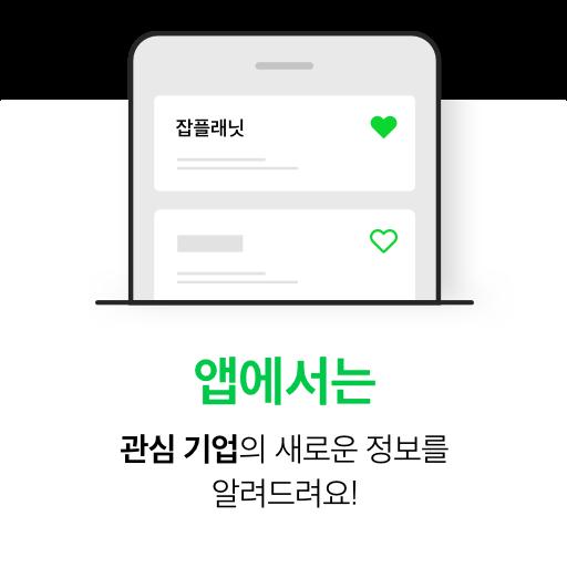 앱에서는 관심 기업을 저장하면 중요한 정보를 받아볼 수 있어요.