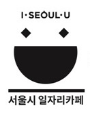서울시 일자리카페