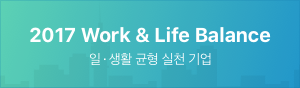 고용노동부 & 잡플래닛 공동선정 - 2017 워라밸 실천기업