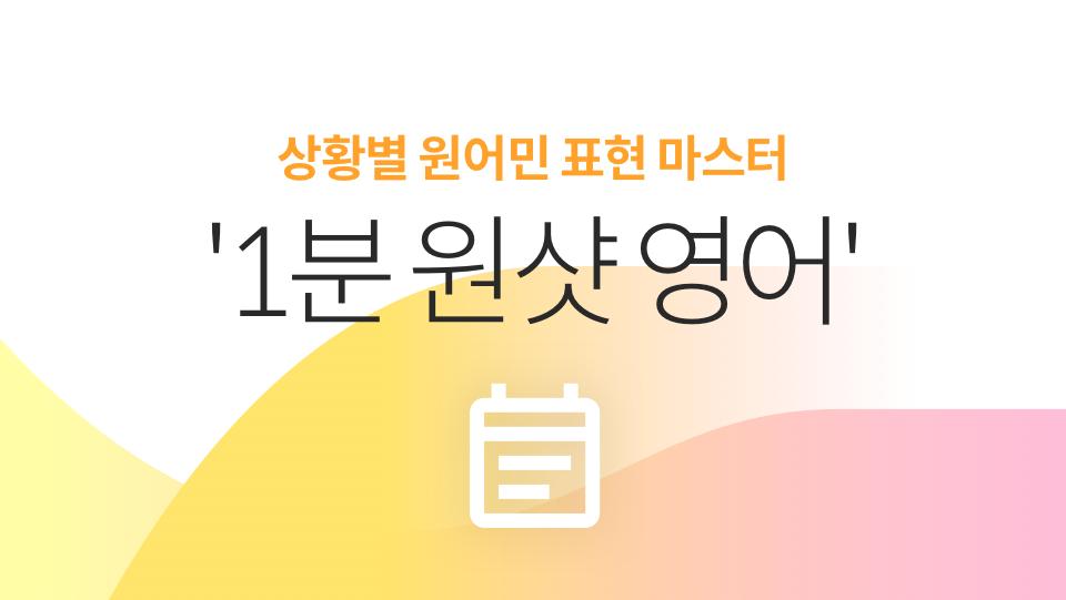 상황별  원어민 표현 마스터 '1분 원샷 영어'