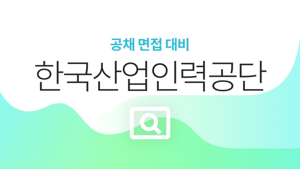 공채면접대비-한국산업인력공단