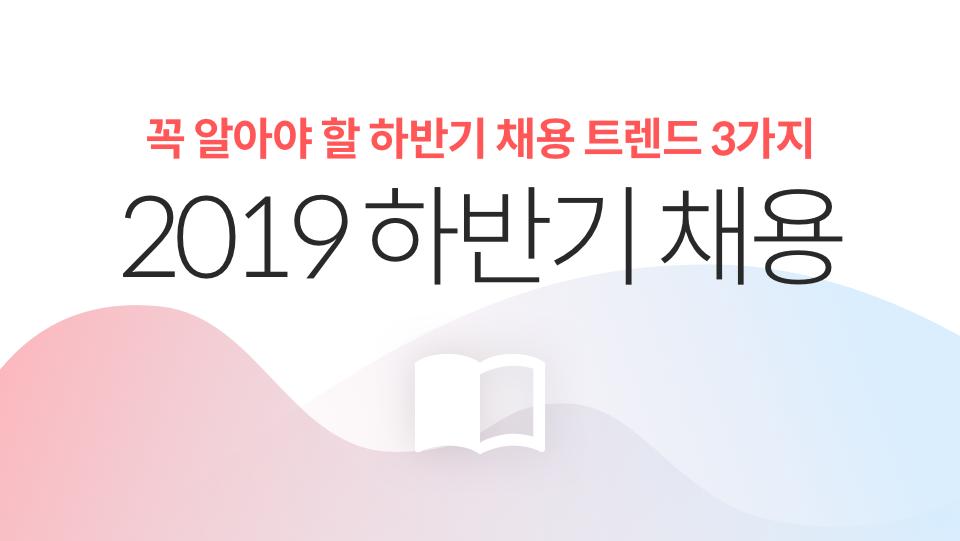 2019 하반기 채용 트렌드