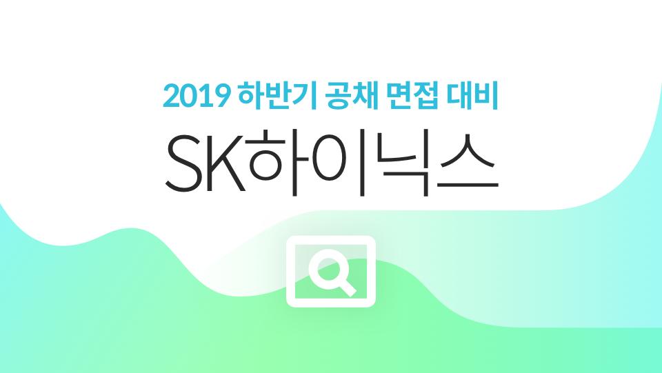 2019 SK하이닉스 공채 면접 대비