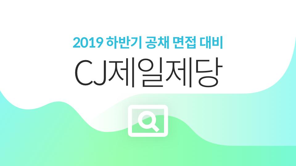 2019 CJ제일제당 공채 면접 대비