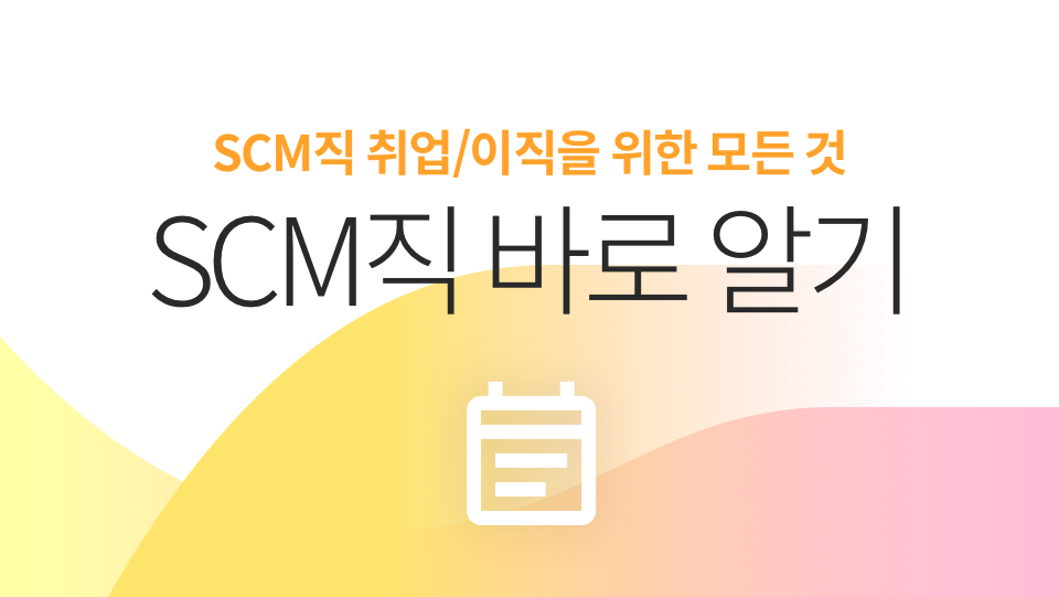 SCM 직무 바로 알기
