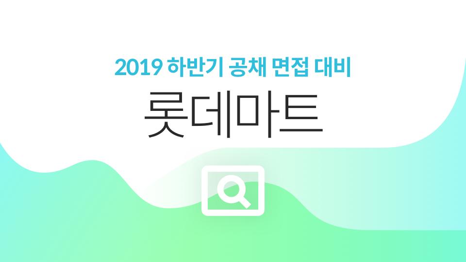 2019 롯데마트 공채 면접 대비