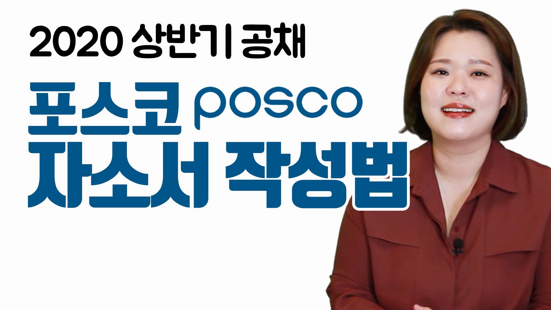 공채자소서분석 - 포스코