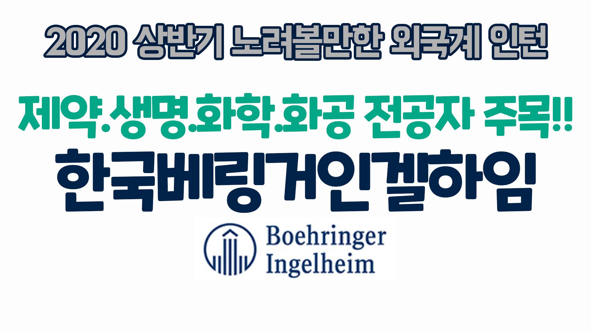 노려볼만한 외국계 인턴 - 한국베링거인겔하임