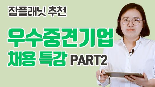 우수 중견기업 채용특강 part2